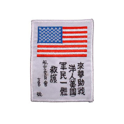 WWII China Blood CH Patch