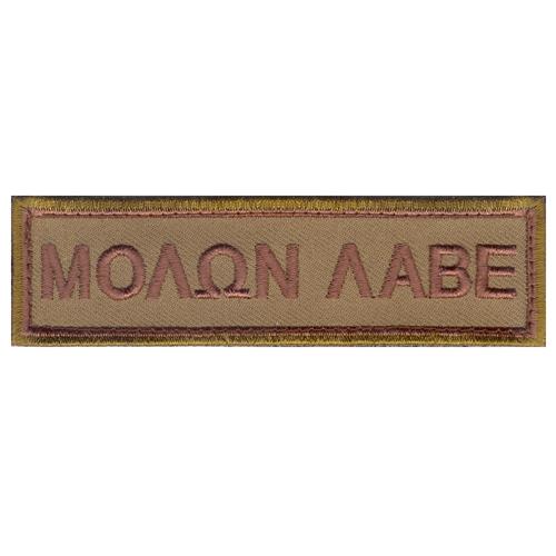 Molon Labe Morale Patch